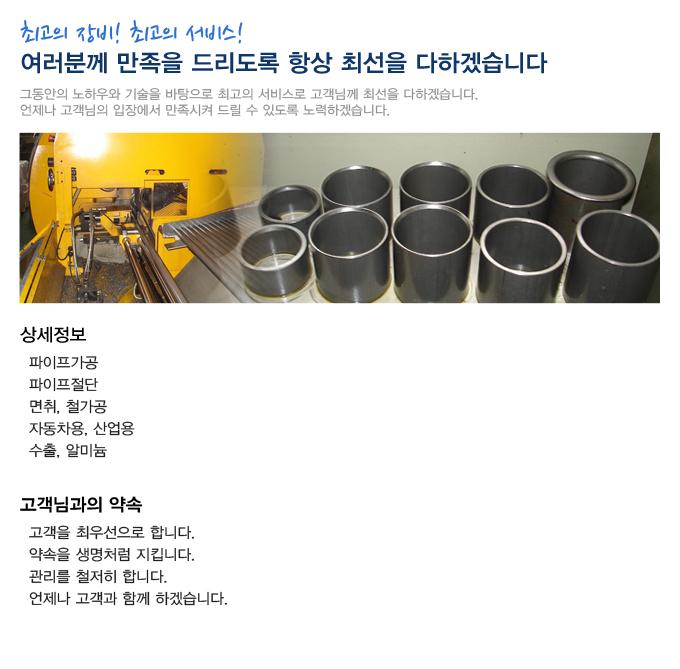 파이프가공,파이프절단,면취,철가공,자동차용,산업용,수출,알미늄