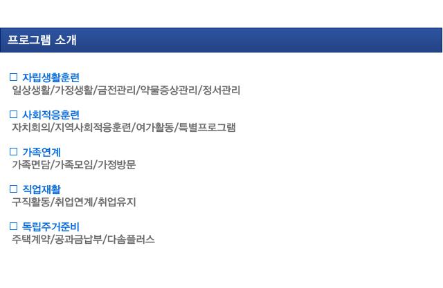 다솜공동생활가정,정신장애인사회복지시설