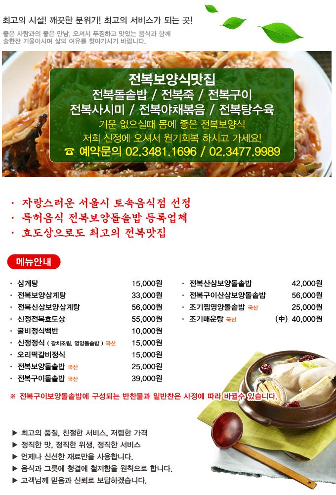 서울,서초구,서초동,전복돌솥밥,전복죽,전복사시미,삼계탕,굴비정식백반,예약가능